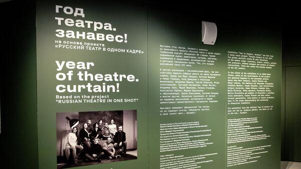 Выставка Год театра. Занавес!