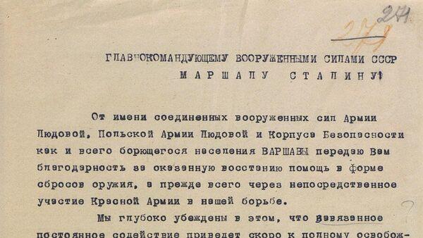 Обращение генерала дивизии Войска Польского Ю.Скоковского к И.В.Сталину