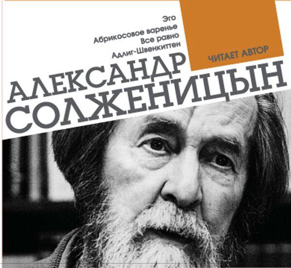 Обложка аудиокниги Александра Солженицына