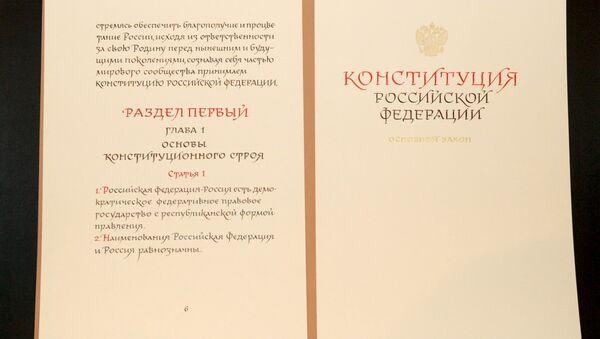Торжество Закона, или в России 12 декабря отмечают День Конституции