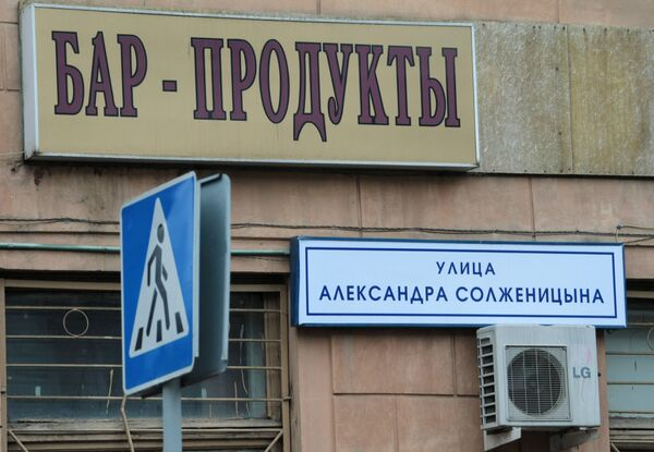 Большая Коммунистическая улица переименована в улицу Александра Солженицына. Архив