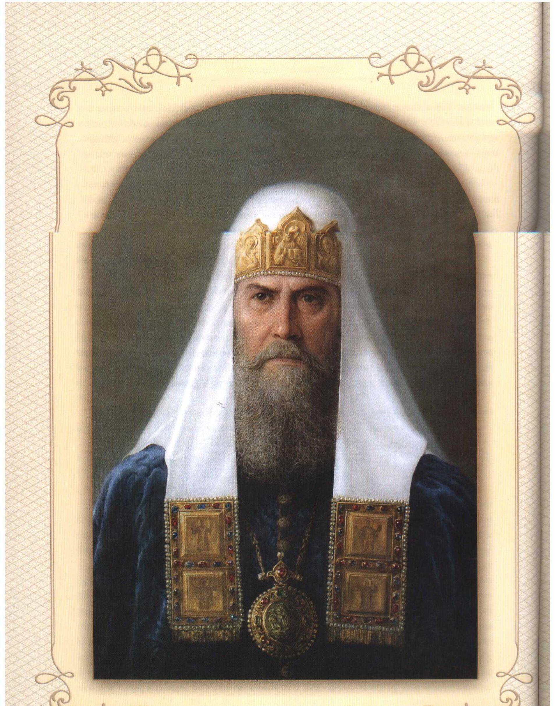 Патриарх Филарет (1619-1633) - РИА Новости, 1920, 21.02.2021