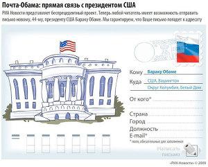 Почта-Обама: прямая связь с президентом США