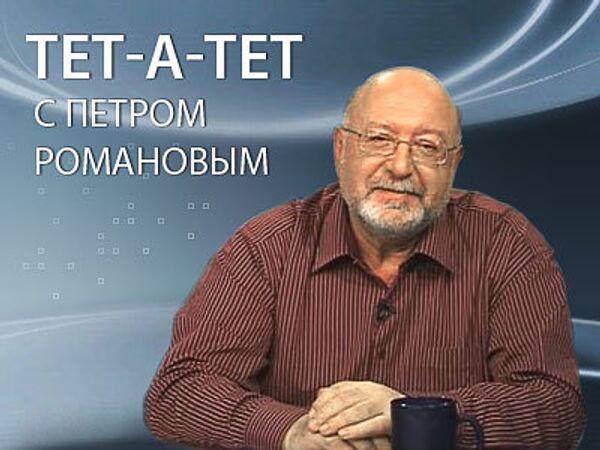 Тет-а-тет с Петром Романовым. Политические нюансы дела Чичваркина