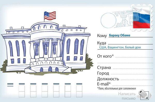 Почта Обамы получила более 700 писем - о помощи просят люди и страны