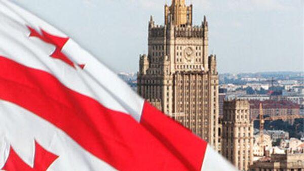 МИД России и Грузинский флаг