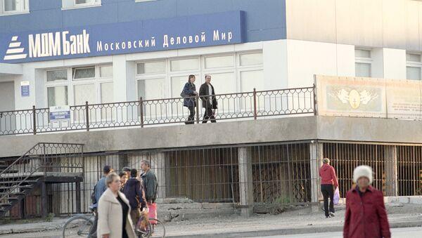 МДМ банк в 2009 г получил чистый убыток по МСФО в 1,4 млрд рублей