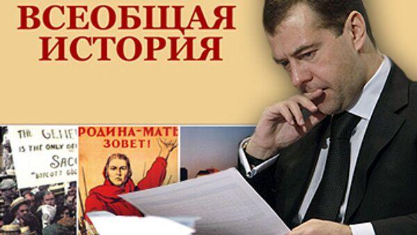 Президент России Дмитрий Медведев подписал указ О Комиссии при Президенте Российской Федерации по противодействию попыткам фальсификации истории в ущерб интересам России