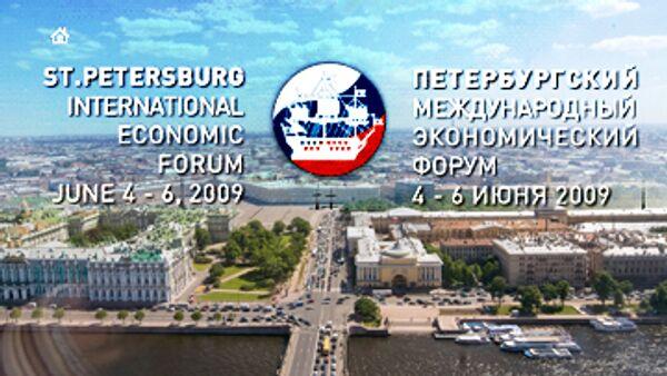 Петербуржский Международный Экономический Форум