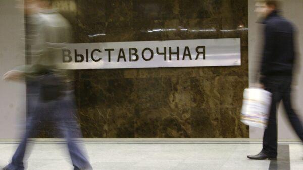 Станция Деловой центр переименована в Выставочную.