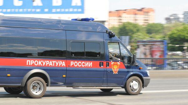 Машина Прокуратуры России