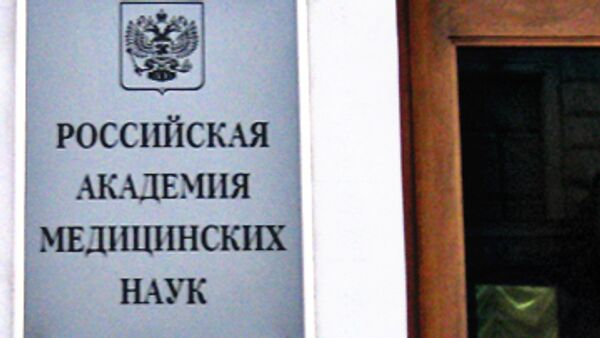 Российская академия медицинских наук. Архив