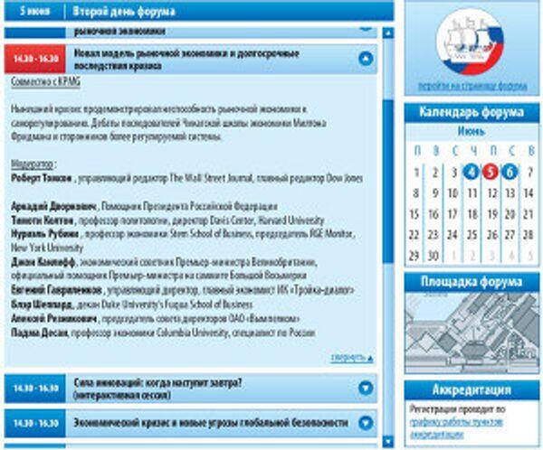 Программа Петербугского международного экономического форума - 2009