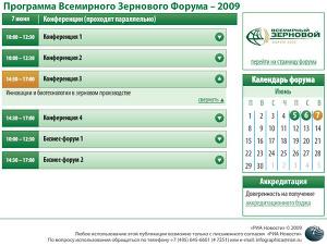 Программа мероприятий и выступлений в рамках всемирного зернового форума-2009