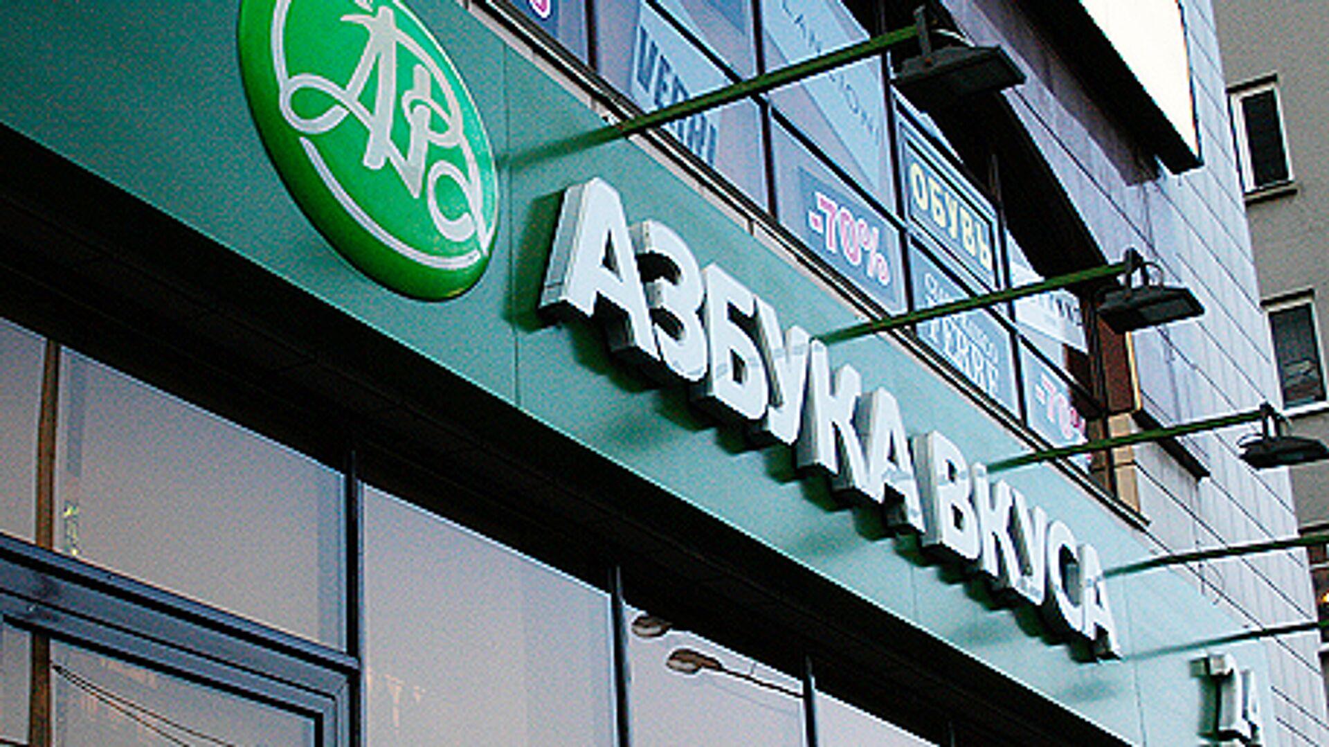 """Покупка """"Яндексом"""" сети магазинов """"Азбука вкуса"""" сорвалась, заявили СМИ"""