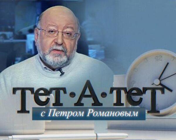 Тет-а-тет с Петром Романовым. Россия - США: вечные ПРОблемы
