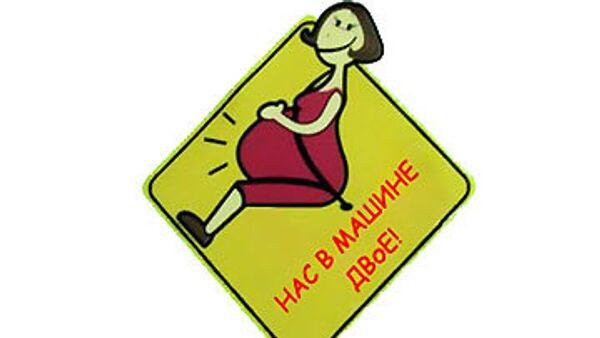 В Красноярске придумали специальный знак для беременных водителей - Нас в машине двое