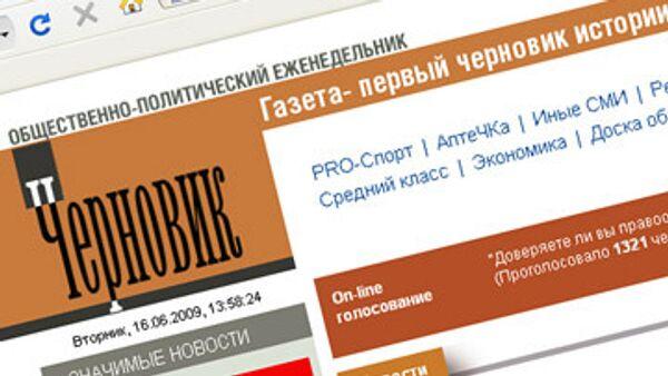 Общественно-политический еженедельник ЧЕРНОВИК