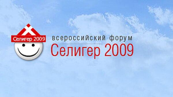 Селигер - 2009