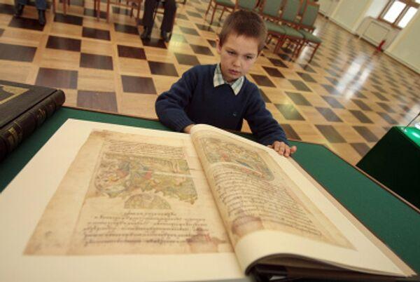 Культурно-просветительский проект Древние рукописи - детям России