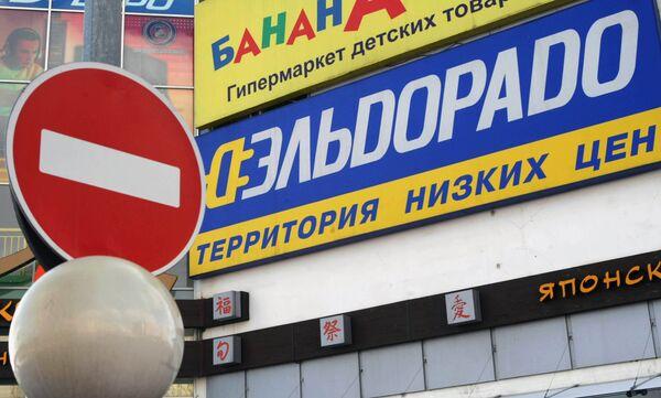 Компьютерная распродажа в Москве обернулась давкой и больницей