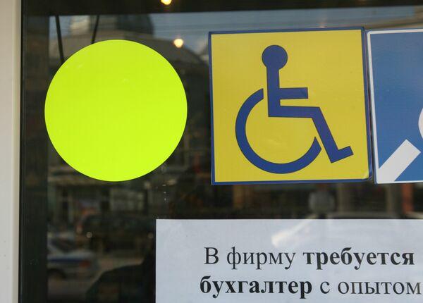 Предупредительные знаки для слабовидящих людей на дверях остекленных магазинов и кафе