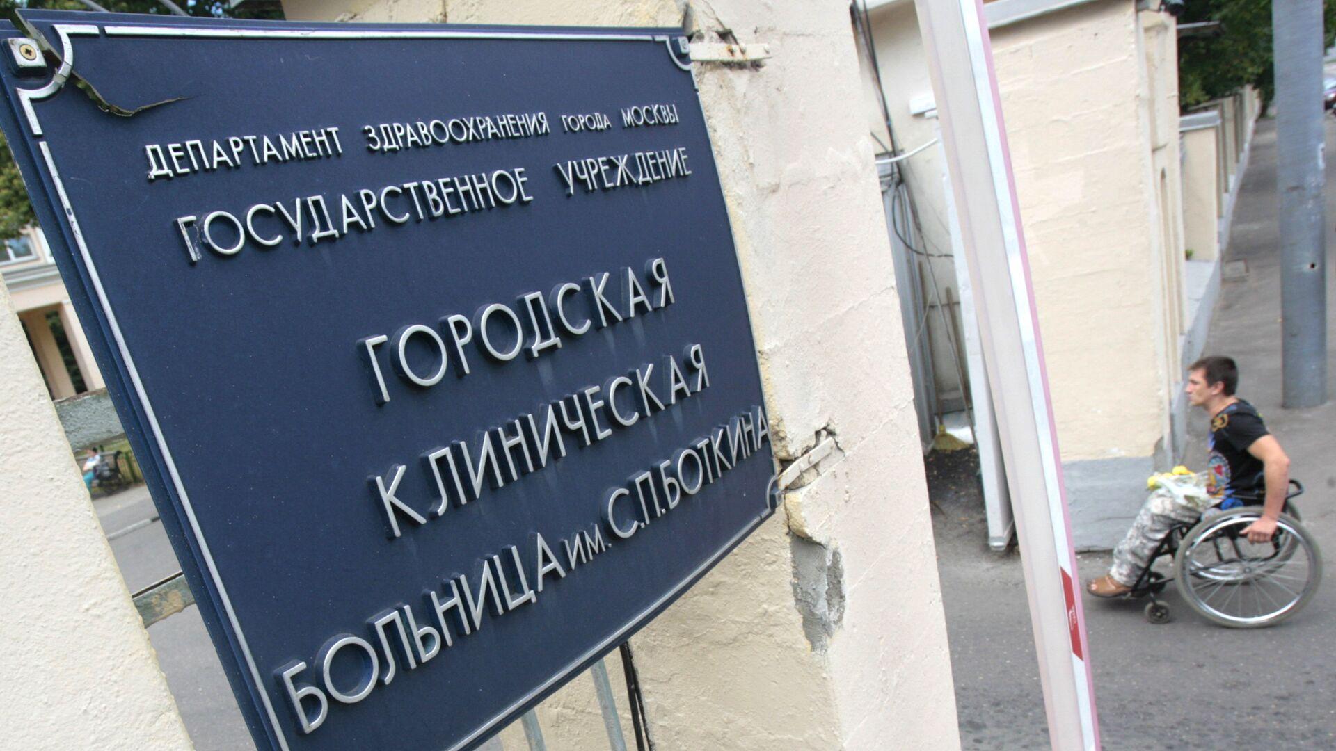 Московская городская клиническая больница имени С.П. Боткина - РИА Новости, 1920, 24.06.2021