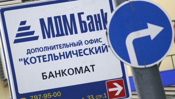 МДМ-Банк. Архивное фото