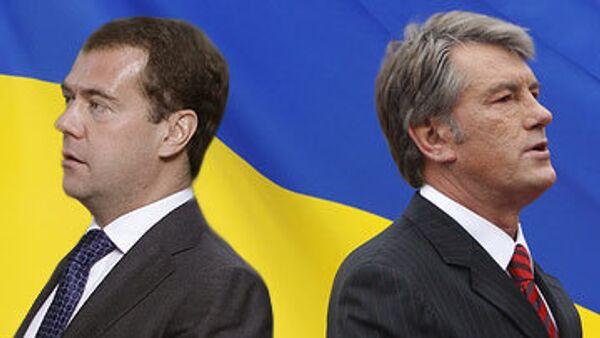 Дмитрий Медведев и Виктор Ющенко