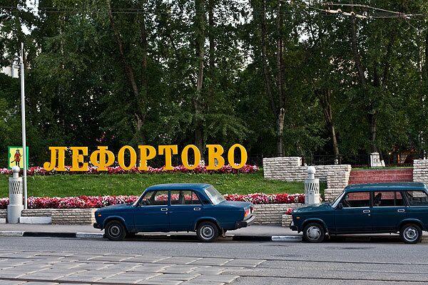 Район Лефортово в Москве. Архив