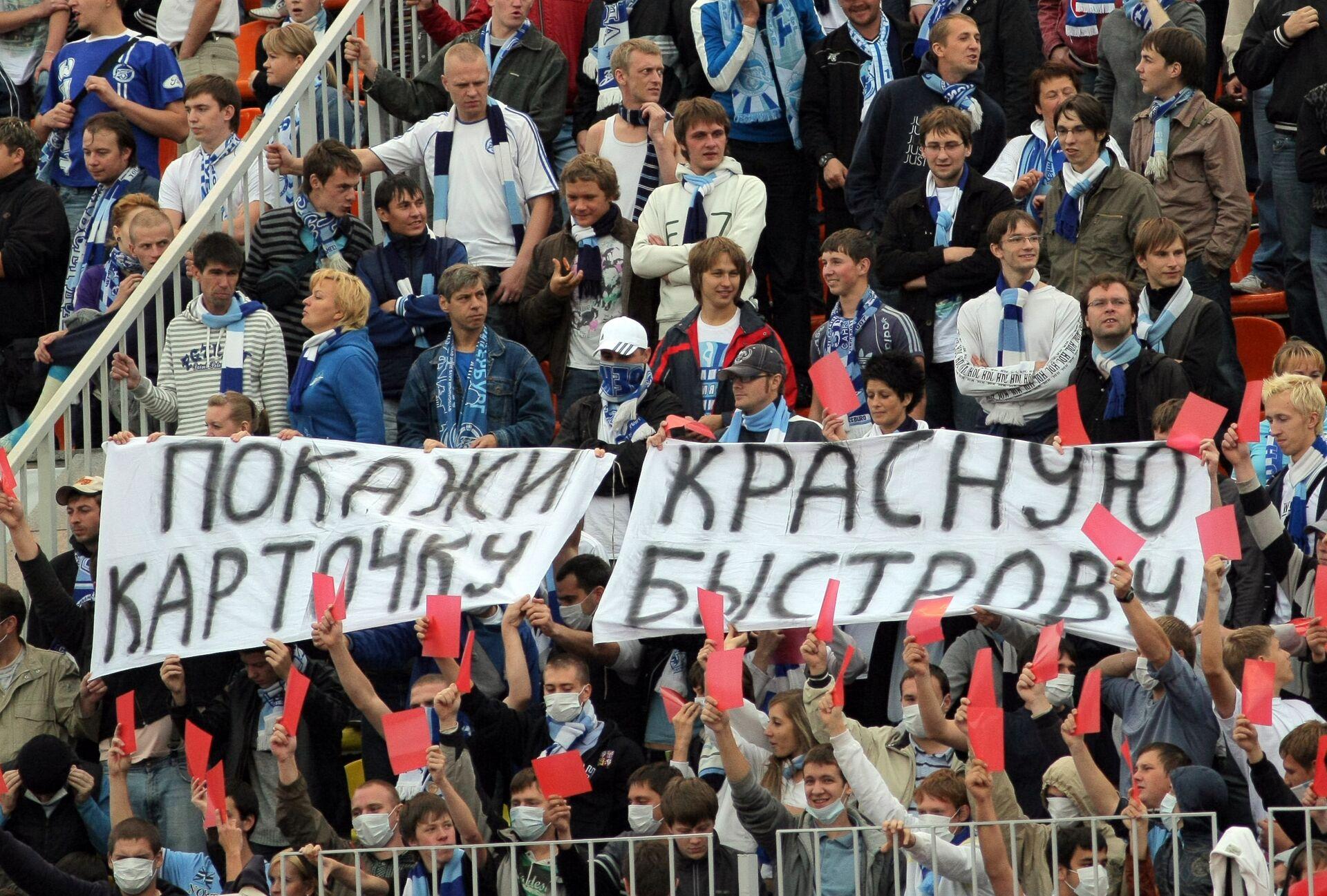 Болельщики Зенита - РИА Новости, 1920, 22.02.2021