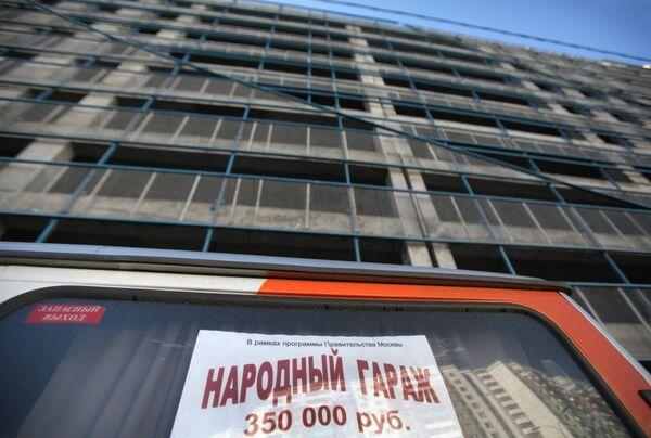 Народный гараж в Москве