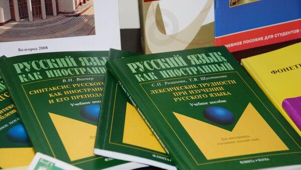 Учебники и пособия по изучению русского языка. Архивное фото