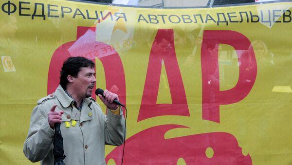 Логотип Федерации автовладельцев России. Архивное фото