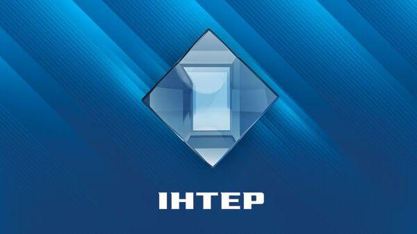 Телеканал Интер
