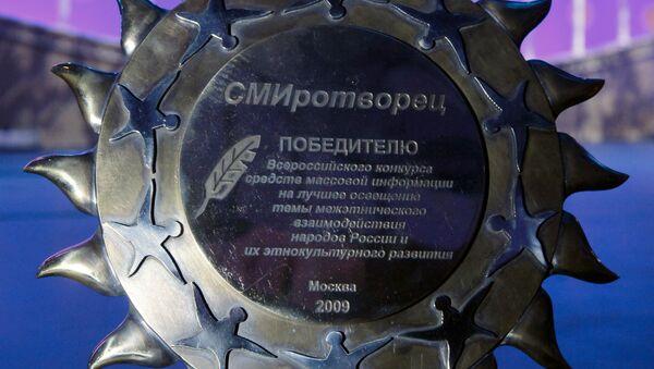 Церемония награждения победителей конкурса СМИротворец-2009 в Театральном центре На Страстном