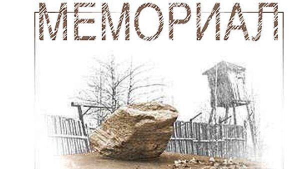 Правозащитный центр Мемориал