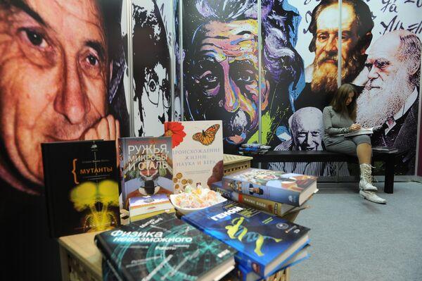 Международная ярмарка интеллектуальной литературы non-fiction