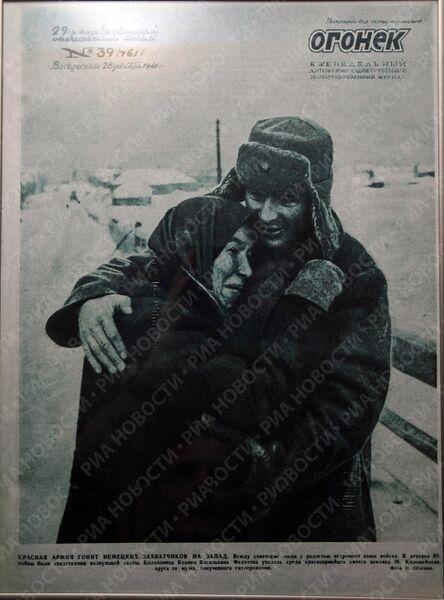 Обложка журнал Огонек за декабрь 1941 года