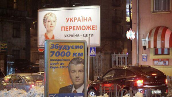 Первый тур президентских выборов в Украине: ожидания и прогнозы