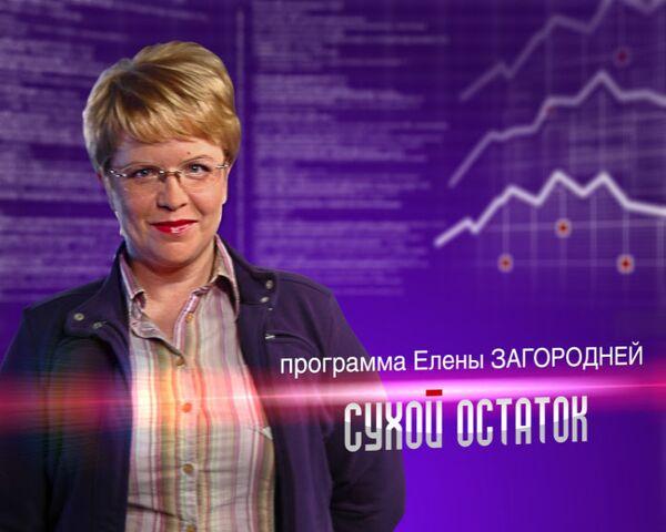 Сухой остаток. Регулирование цен на лекарства: подводные камни российской медицины