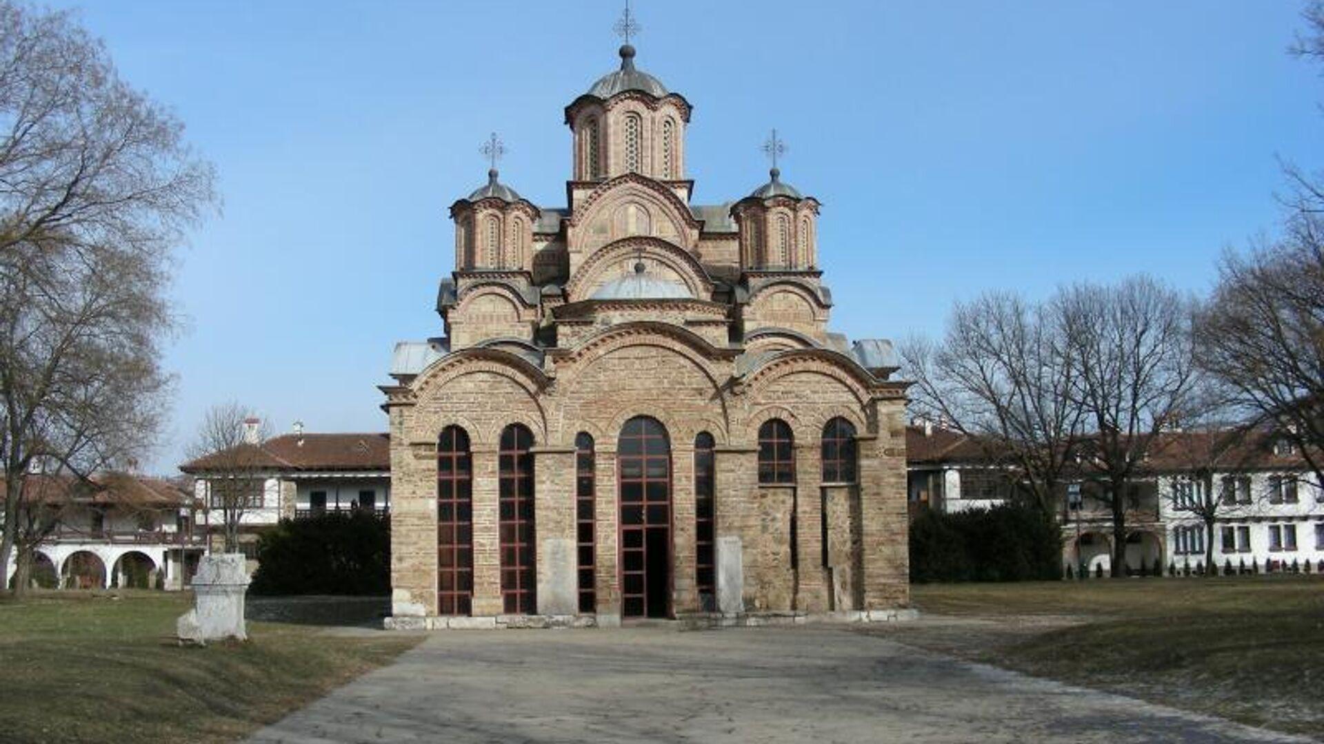 Монастырь Грачаница Косово  - РИА Новости, 1920, 01.07.2021