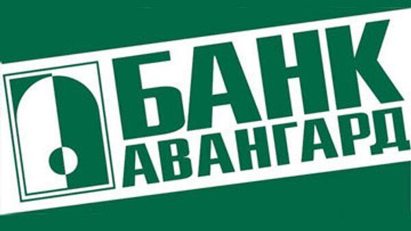 Банк Авангард размещает 3 марта облигации 3-ей серии на 1,5 млрд руб