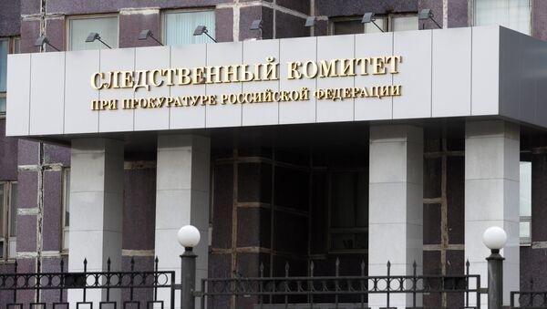 Следственный комитет при прокуратуре РФ. Архив