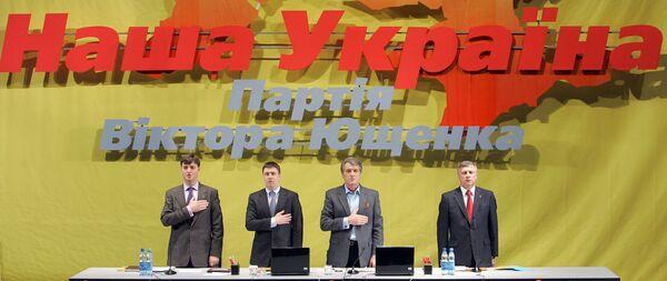 Съезд партии Народный союз Наша Украина (НУНС). Архив