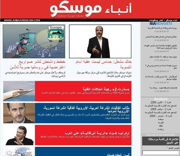 Скриншот сайта газеты Анба Москоу