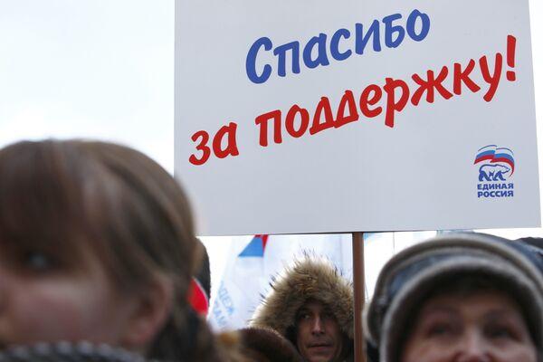 Митинг партии Единая Россия, посвященный итогам выборов в законодательные собрания субъектов РФ