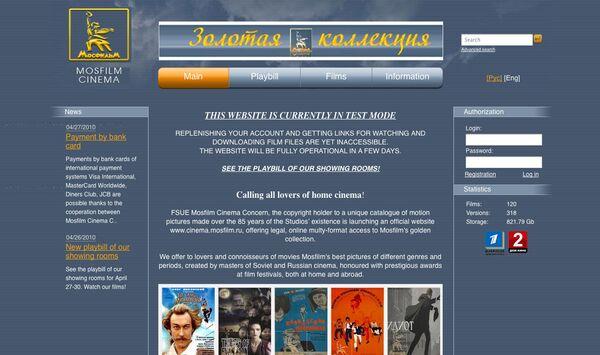 Скрин-шот сайта cinema.mosfilm.ru