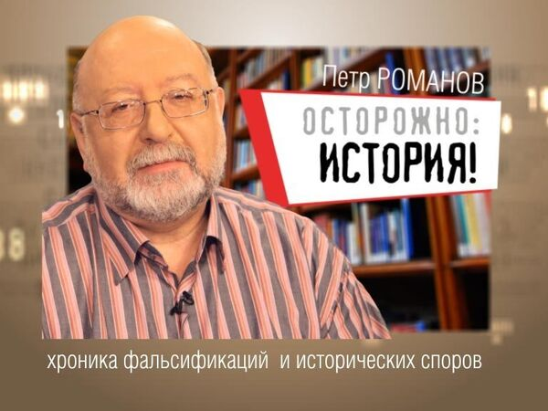 Осторожно, история! Роль СССР и союзников во Второй мировой войне