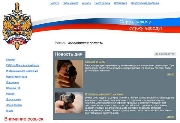Страница сайта ГУВД Подмосковья